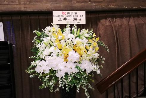 紀伊國屋ホール 土井一海様の舞台出演祝い和花材アイアンスタンド花