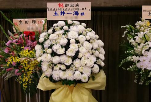 紀伊國屋ホール 土井一海様の舞台出演祝い和風スタンド花