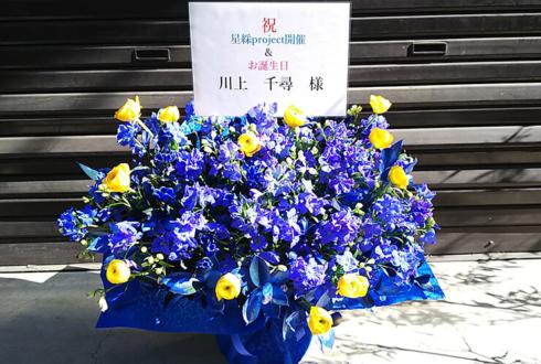 絵空箱 川上千尋様の『星綵project』公演祝い花