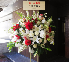 恵比寿ザ・ガーデンホール 三浦宏規様のNostalgic Wonderland♪出演祝いスタンド花