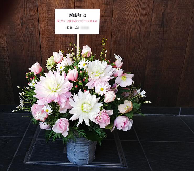 Mt.RAINIER HALL SHIBUYA PLEASURE PLEASURE 22/7(ナナブンノニジュウニ) 西條和様のライブ公演祝い花