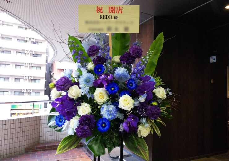 六本木 REDD様の開店祝いスタンド花