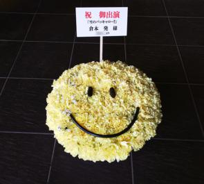 シアターグリーンBIG TREE THEATER 倉本発様の舞台出演祝い花
