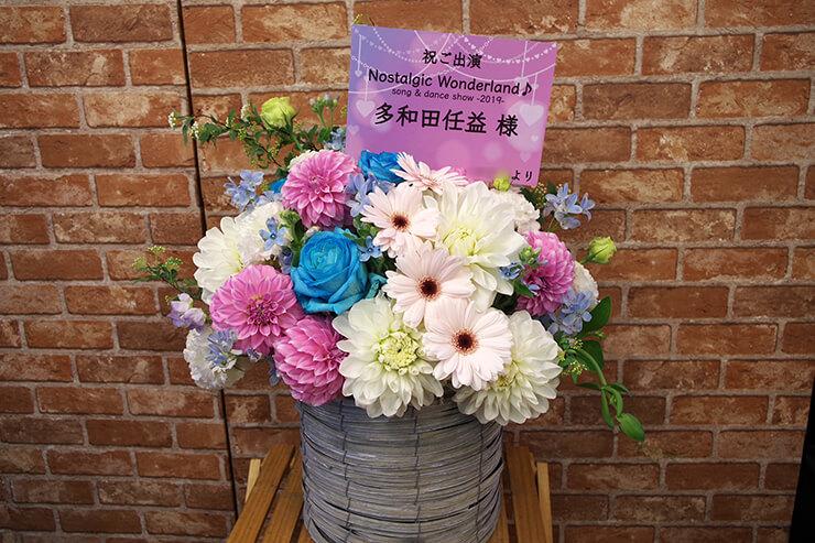 恵比寿ザ・ガーデンホール 多和田任益様のNostalgic Wonderland♪出演祝い花