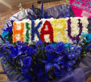 マイナビBLITZ赤坂 早乙女光様の生誕記念GIG一日團長祝いフラスタ