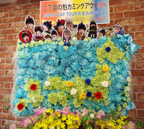 品川ステラボール 二丁目の魁カミングアウト様のライブ公演祝い日本地図モチーフデコフラスタ