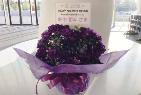 舞浜アンフィシアター 鈴木裕斗様のRejet Fes.2019出演祝い花