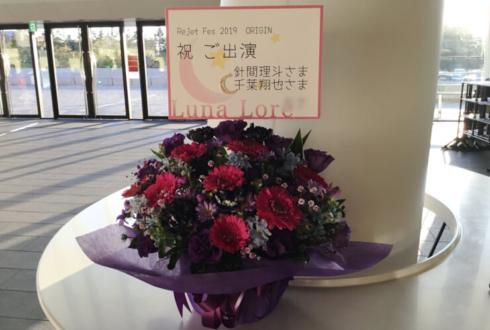 舞浜アンフィシアター 千葉翔也様のRejet Fes.2019出演祝い花