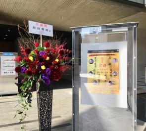 新国立劇場 和田雅成様の舞台出演祝いアイアンスタンド花