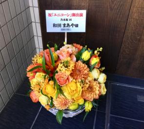 銀座博品館劇場 乃木坂46 和田まあや様のコントライブ『ユニコーン』出演祝い祝い楽屋花