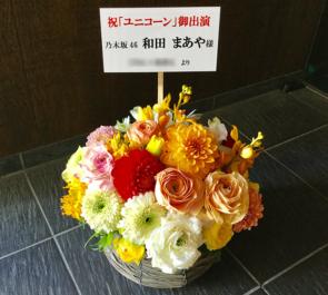 銀座博品館劇場 乃木坂46 和田まあや様のコントライブ『ユニコーン』出演祝い祝い楽屋花 MixColor
