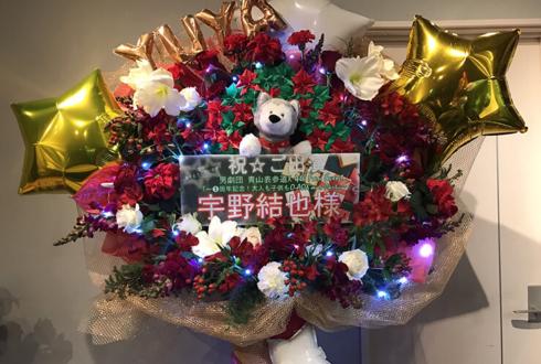 よみうり大手町ホール 宇野結也様の男劇団青山表参道XFCイベント祝いスタンド花