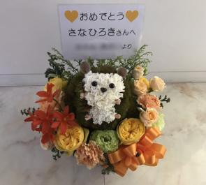 明治座 佐奈宏紀様の主演舞台楽屋花 アニマルアレンジメント