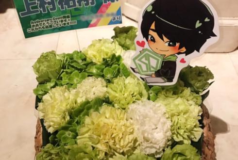 YAMANO HALL 上村祐翔様の『SparQlew Special Anniversary Event』出演祝い五角形楽屋花