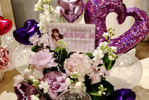 幕張メッセ ラストアイドル2期生 畑美紗起様の握手会祝い花