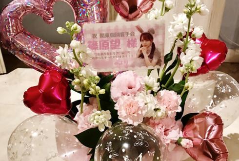 幕張メッセ ラストアイドル2期生アンダー 篠原望様の握手会祝い花