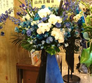 紀伊國屋ホール 山内圭輔様の舞台『BASARA外伝』出演祝いフラスタ