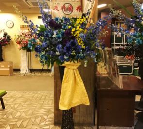紀伊國屋ホール 及川洸様の舞台『BASARA外伝』出演祝いアイアンスタンド花