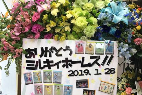 日本武道館 ミルキィホームズ様の解散ライブ公演祝い4colorsフラスタ