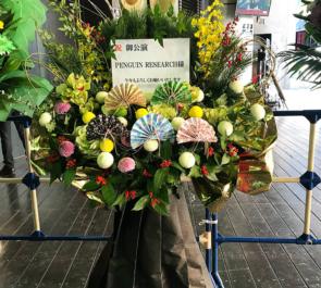 TSUTAYA O-EAST PENGUIN RESEARCH様のライブ公演祝い門松風スタンド花