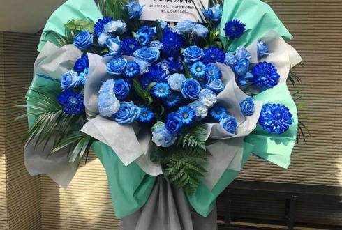 ワーサルシアター八幡山劇場 大橋篤様の舞台出演祝い花束風スタンド花