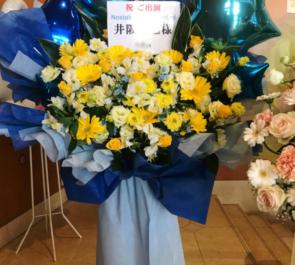 恵比寿ザ・ガーデンホール 井阪郁巳様のNostalgic Wonderland♪出演祝い花束風スタンド花