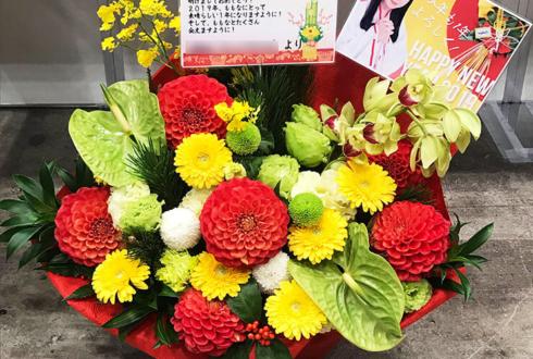 幕張メッセ シュークリームロケッツ 松本ももな様のラストアイドル握手会祝い花