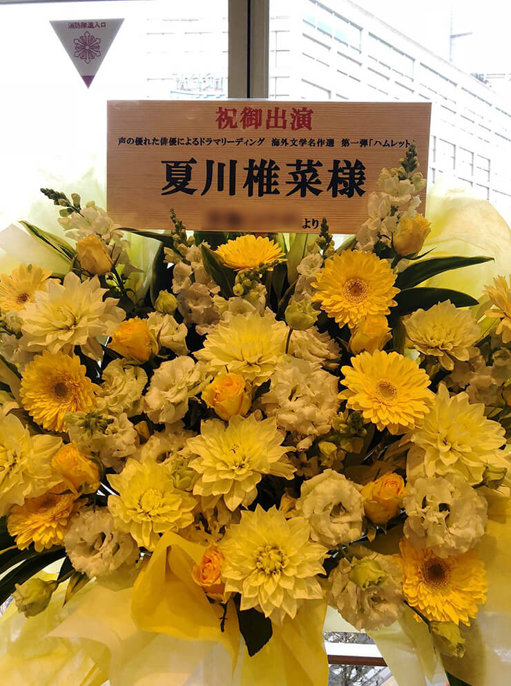 紀伊國屋サザンシアターTAKASHIMAYA 夏川椎菜様の朗読劇『ハムレット』出演祝い花束風スタンド花