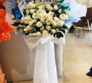 恵比寿ザ・ガーデンホール 三浦宏規様のNostalgic Wonderland♪出演祝い花束風スタンド花