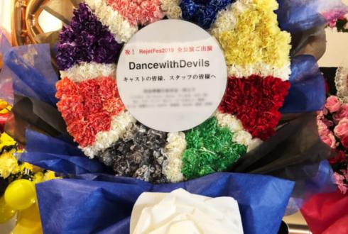 舞浜アンフィシアター Dance with Devils様のRejet Fes.2019モチーフデコ8colorsスタンド花