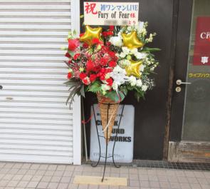 吉祥寺クレッシェンド Fury of Fear様のワンマンライブ公演祝いコーンスタンド花
