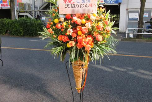 吉祥寺シアター 沢辺りおん様の舞台出演祝いコーンスタンド花