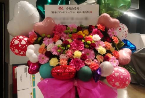 ZeppTokyo ゆるめるモ!様のライブ公演祝いバルーンスタンド花