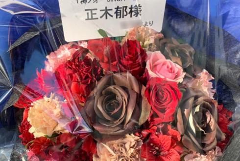 天王洲銀河劇場 正木郁様の舞台『神ノ牙-JINGA-転生』出演祝い楽屋花