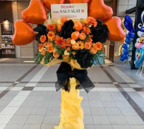 天王洲銀河劇場 team SALVALAI様の舞台『神ノ牙-JINGA-転生』公演祝いフラスタ