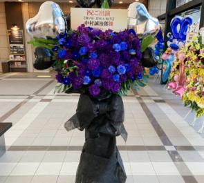 天王洲銀河劇場 中村誠治郎様の舞台『神ノ牙-JINGA-転生』公演祝いフラスタ