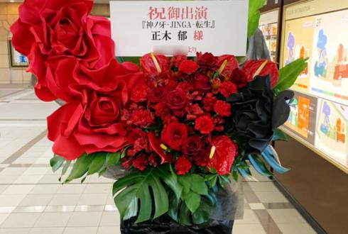 天王洲銀河劇場 正木郁様の舞台『神ノ牙-JINGA-転生』公演祝いフラスタ
