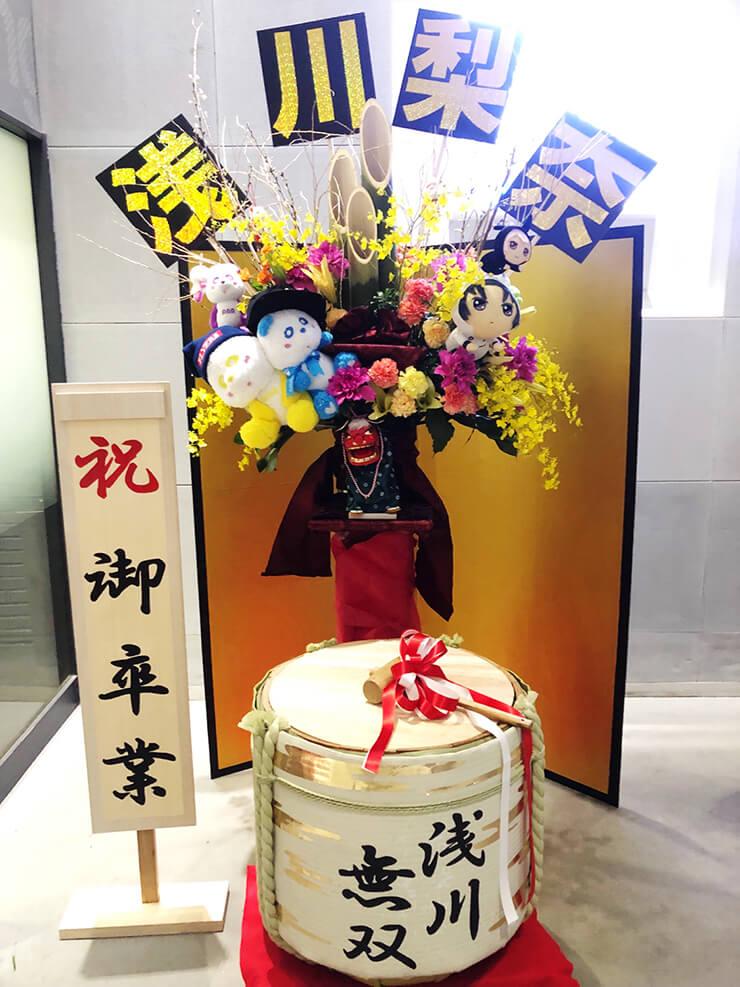 ZeppDivercityTokyo SUPER☆GiRLS 浅川梨奈様の卒業ライブ公演祝い正月スタンド花