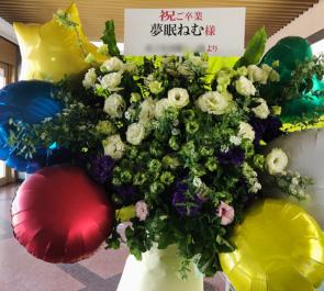 日本武道館 でんぱ組.inc 夢眠ねむ様の卒業ライブ公演祝いバルーンスタンド花