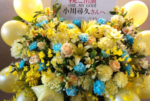 築地本願寺ブディストホール 小川尋久様のコメディーショー「OH!MY GOD!」出演祝いスタンド花