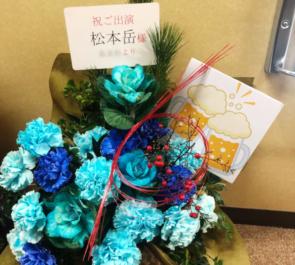 明治座 松本岳様の舞台出演祝い楽屋花