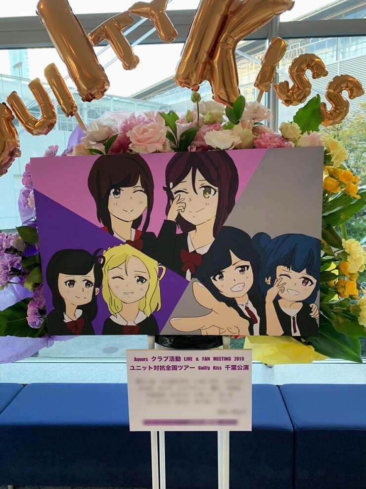幕張メッセ Guilty Kiss様のAqoursクラブ活動ライブ&ファンミ祝いスタンド花
