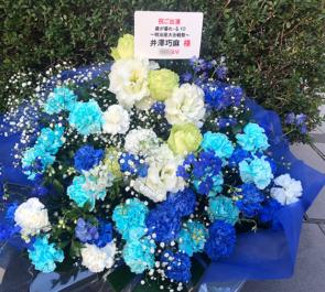明治座 井澤巧麻様の舞台出演祝い花