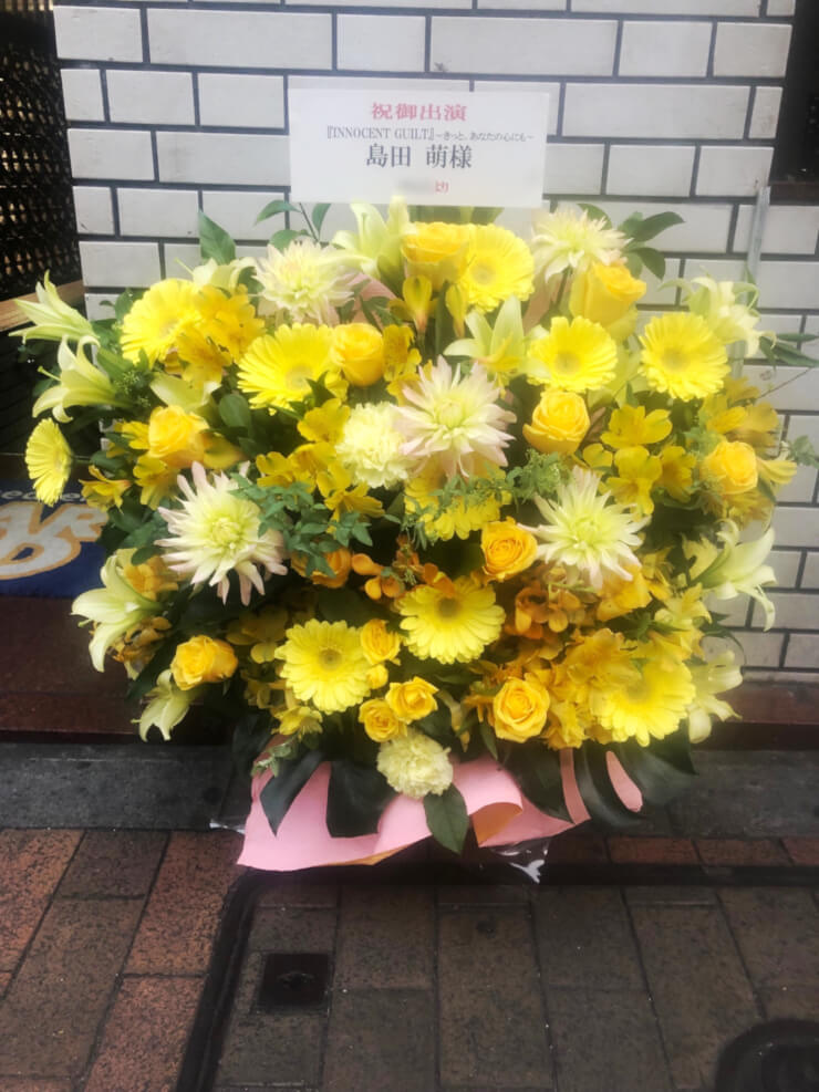 新宿スターフィールド 島田萌様の舞台出演祝い花
