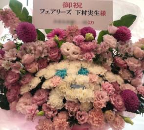 TOKYO DOME CITY HALL フェアリーズ伊藤萌々香様のライブ公演祝いフラスタ