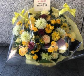 新国立劇場 和田雅成様の舞台出演祝い花