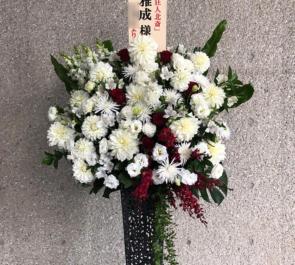 新国立劇場 和田雅成様の舞台出演祝い和風アイアンスタンド花