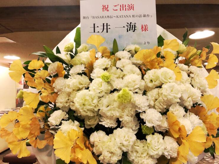 紀伊國屋ホール 土井一海様の舞台『BASARA外伝』出演祝いスタンド花