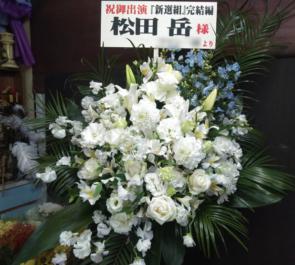 あうるすぽっと 松田岳様の『新選組』完結編 中日祝いスタンド花