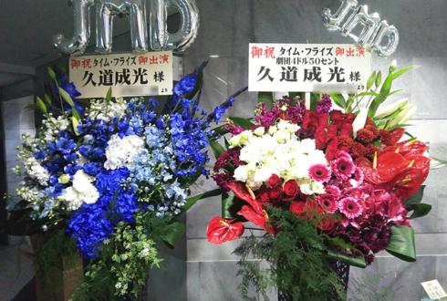 光が丘IMAホール 久道成光様のミュージカル『タイム・フライズ』出演祝いアイアンスタンド花2基